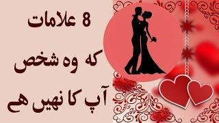 8 alamat ke wo aap ka nahi hai 8 signs this man is not for you in urdu hindi