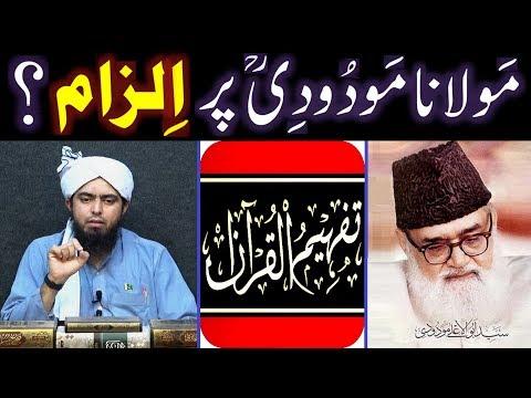 TAQLEED ka FITNA ??? Maulana Maodoodi رحمہ اللہ peh Jhootay ILZAM ??? (Engineer Muhammad Ali Mirza)