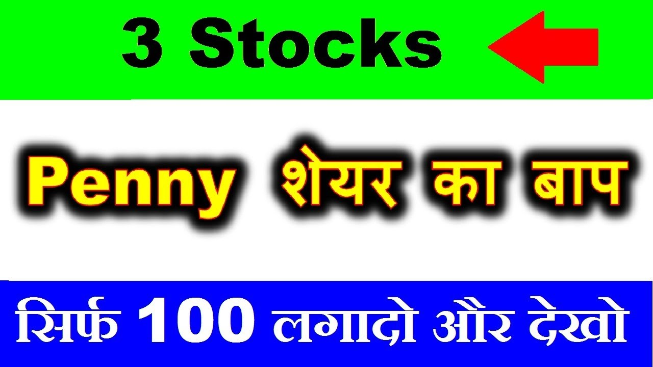 3 Penny Stocks ⚫ सिर्फ 100 लगादो और देखो ⚫ Penny शेयर का बाप ⚫ Stock Market For Beginners by SMKC