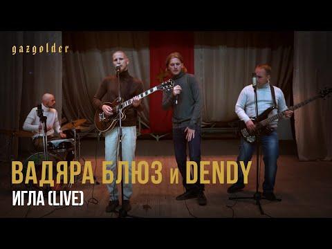 Смотреть клип Вадяра Блюз И Dendy - Игла