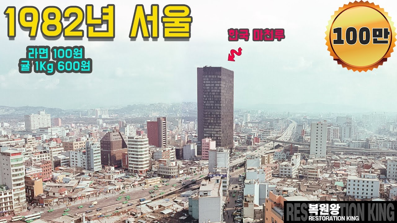 Download 1982년 서울 생활 모습 희귀사진 컬러복원 영상 타임머신 과거로 보내드림 #full 1982 Seoul Time Machine Restore rare colors Video