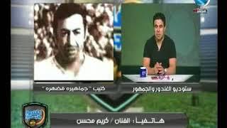 مداخلة المطرب كريم محسن مع الغندور وكواليس كليب الزمالك الجديد