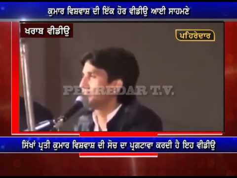 kumar vishwaas new video viral