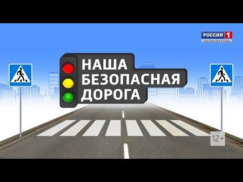 «Наша безопасная дорога» (26.11.19) Что такое маршрут «дом—школа—дом»