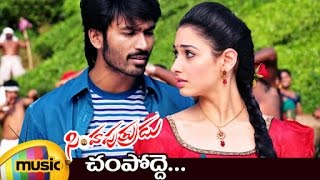 Simha Putrudu Telugu Movie Songs | Champodde Video Song | Dhanush | Tamanna | DSP | Hari