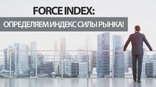 Индикатор FORCE INDEX: Определяем Индекс Силы Рынка | Академия Форекса