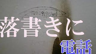 【恐怖】トイレの落書きの電話番号にかけてみた thumbnail