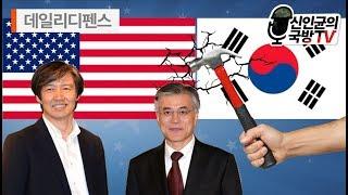 曺國 위해 祖國 버리는 미친 정부!