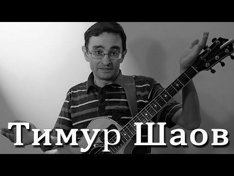 Песни Тимура Шаова -
