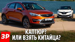 Новый Джили за 1,5 млн рвёт Каптюр? Geely GS Cross vs Renault Kaptur