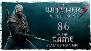 Ведьмак 3: Дикая Охота Прохождение #86 [Распутывая Клубок]