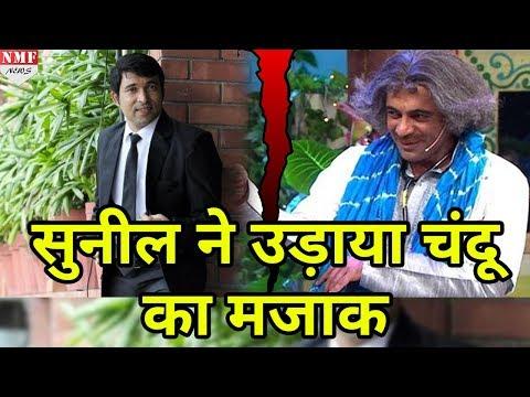 OMG! Sunil Grover ने Chandan Prabhakar का Twitter पर मजाक उड़ाया