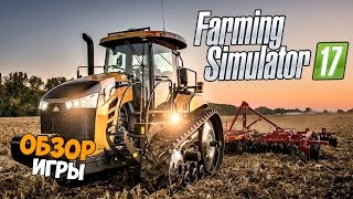 farming Simulator 2017- Обзор