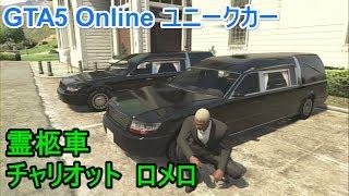 Repeat youtube video GTA5 online ユニークカー 霊柩車チャリオット ロメロ