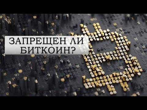 Запрещён ли биткоин (Bitcoin)? Размышление о криптовалюте