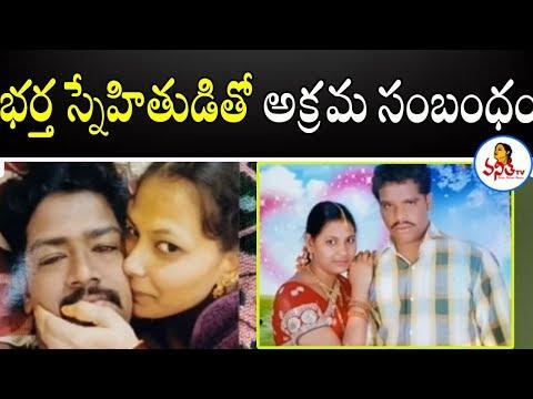 భర్త స్నేహితుడితో సంబంధం పెట్టుకున్నఓ ఇల్లాలు | FIR - Telugu Crime Stories With Haritha | Vanitha TV