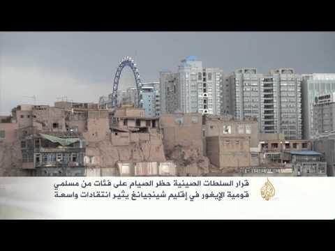 انتقادات لحظر صيام فئات من مسلمي الإيغور