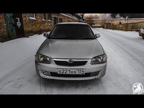 Тачка ПО ЦЕНЕ АЙФОНА !! Mazda Familia 1,5 литра ЯРОСТИ