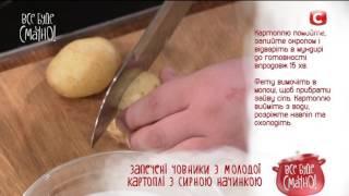 Рецепт: Запеченные кораблики из молодой картошки с сыром — Все буде смачно. Выпуск от 04.06.16