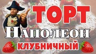 Домашний Торт НАПОЛЕОН Рецепт ✪ Слоеное Тесто✪ Заварной крем✪Рецепт Наполеона ✪Mille Feuille Cake