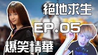 【絕地求生】爆笑精華 EP.05 小建 蛋捲 反目成仇 遊戲裡各種勾心鬥角 thumbnail