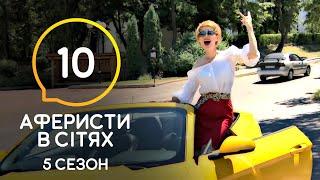 Аферисты в сетях – Выпуск 10 – Сезон 5 – 07.07.2020