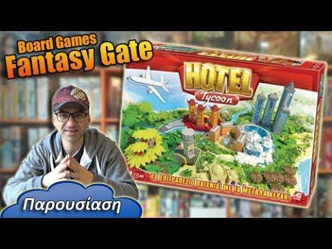 Hotel Tycoon - Επιτραπέζιο παιχνίδι παρουσίαση - Board Games Brettspiel