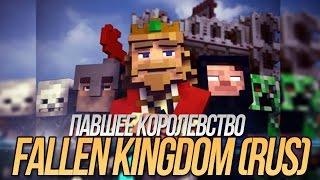 ПАВШЕЕ КОРОЛЕВСТВО - Майнкрафт Клип На Русском | Fallen Kingdom Minecraft Parody Song