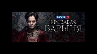 Кровавая барыня сериал 2018 трейлер