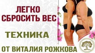 Легкий способ сбросить вес.Техника