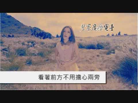 警廣臺呼-梁心頤版(附歌詞) - YouTube