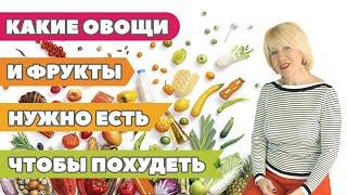 Фото Какие фрукты и овощи нужно есть, чтобы похудеть ( Урок 104 )