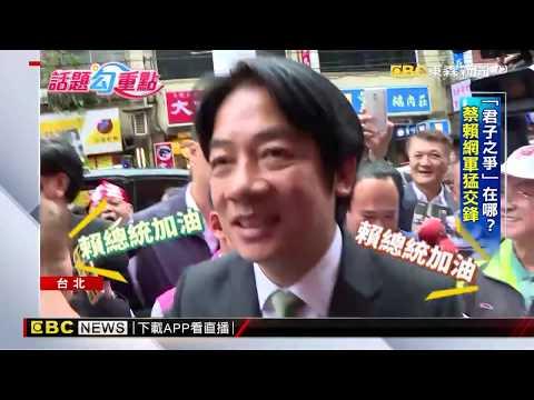 「蔡賴相爭」子弟兵也受害!林俊憲:遭網軍謾罵