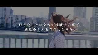 伊倉愛美◇ 1歳で子役デビュー。 天てれ、ももクロを経て、 現在女優やタ...