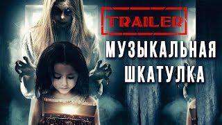 Музыкальная шкатулка HD (2018) / The Music Box HD (триллер, ужасы) Trailer