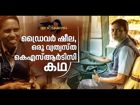 ആനവണ്ടി കുതിച്ച് പായും, വളയം ഷീലയുടെ കൈകളിലാണ് | First woman KSRTC Driver | Avalkoppam