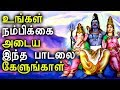 Powerful Sivan Tamil Bhakti Padangal |  Shivan padal  | Tamil Best Devotional Songs