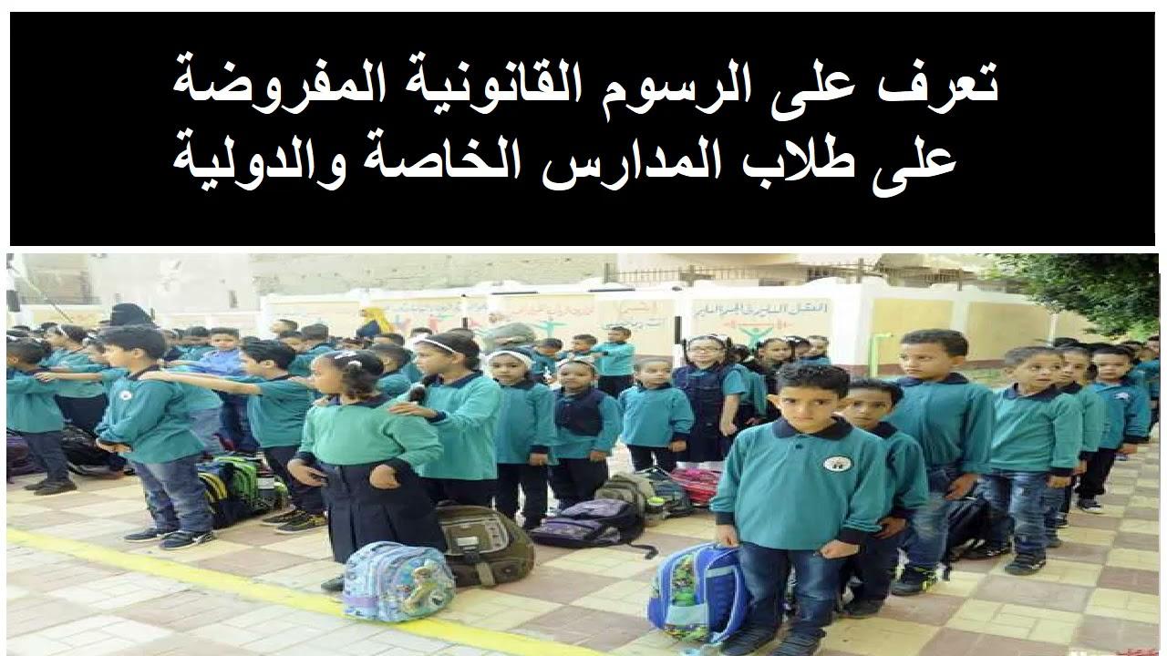 التعليم تكشف عن شرائح زيادة مصاريف المدارس الخاصة والدولية لعام 2022