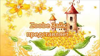 Клип Маленькая страна! Поёт Zoobe Зайка!