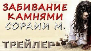 Забивание камнями Сорайи М (трейлер, русская озвучка) HD1080 #мировоззрение