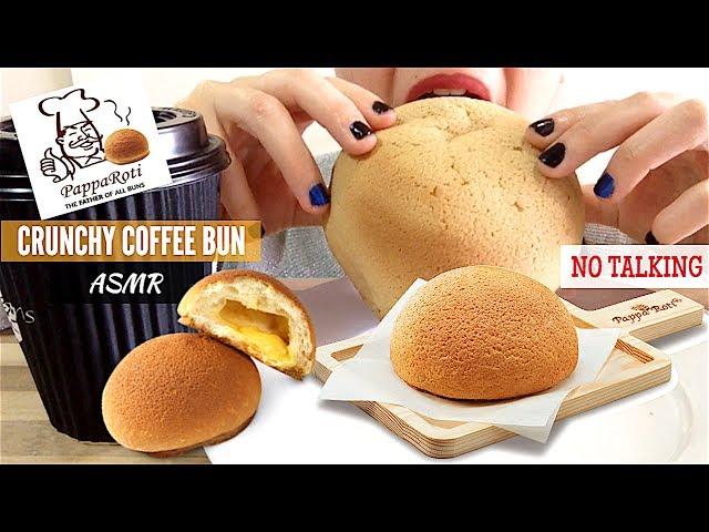 Asmr Super Crispy Coffee Bun Coffee Eating Show Mukbang Tapping Scratching Eating Sounds