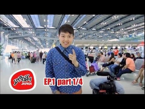 MAJIDE JAPAN : EP1 - 1/4 | การเดินทางจาก BKK ถึง OKINAWA
