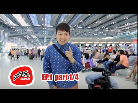 MAJIDE JAPAN : EP13 - 1/4 | การเดินทางจาก BKK ถึง OKINAWA
