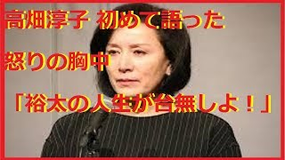 昨年8月、高畑淳子(62)の 長男・高畑裕太(23)が 強姦致傷容疑で逮捕...