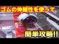 【クレーンゲーム】#231 ゴムの伸縮性を使って簡単攻略!! 片方チューブの橋渡し UFOキャッチャー 攻略
