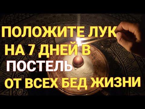 От всех бед в жизни Ритуал на лук.
