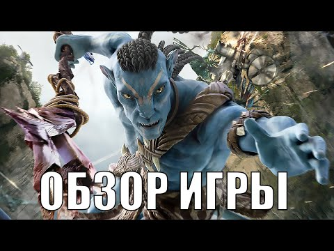 Обзор игры James Camerons Avatar: The Game