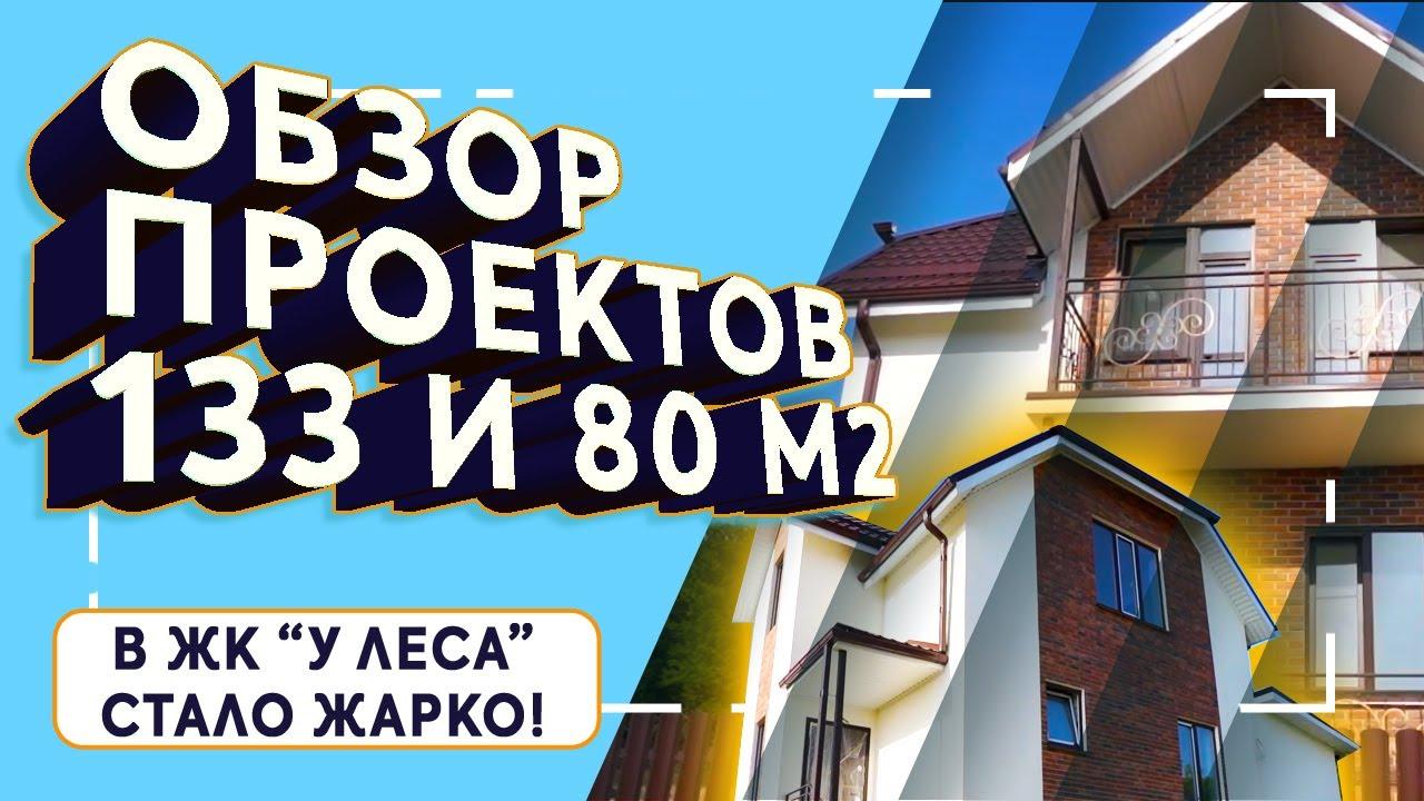 Дом П2-133-СП4 в.2