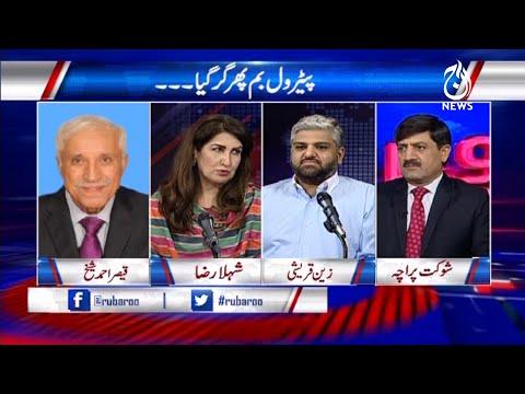 Badlay Ga Pakistan..??   Rubaroo with Shaukat Paracha   15th July 2021   Aaj News