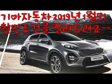 2019년 1월 기아자동차의 할인조건을 설명해드립니다!!